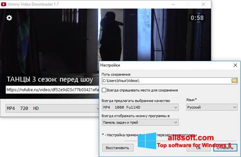 ภาพหน้าจอ Ummy Video Downloader สำหรับ Windows 8