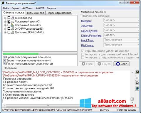 ภาพหน้าจอ AVZ สำหรับ Windows 8