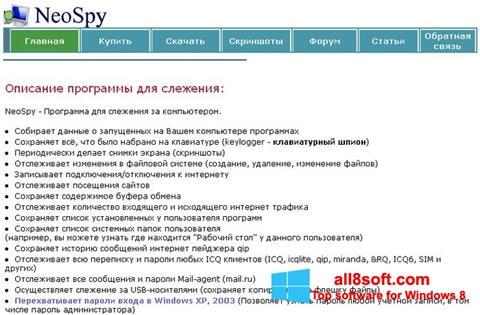 ภาพหน้าจอ NeoSpy สำหรับ Windows 8