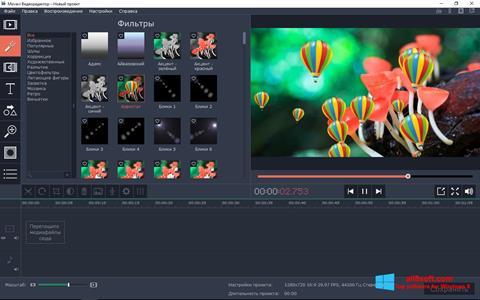 ภาพหน้าจอ Movavi Video Editor สำหรับ Windows 8