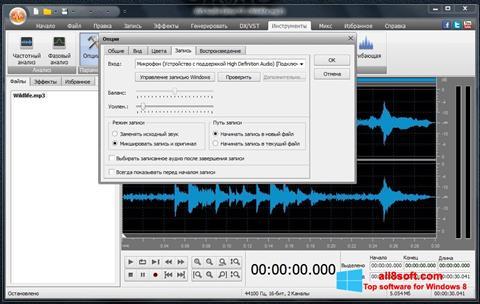 ภาพหน้าจอ AVS Audio Editor สำหรับ Windows 8