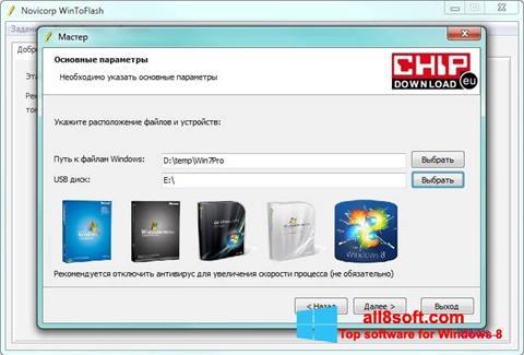 ภาพหน้าจอ WinToFlash สำหรับ Windows 8