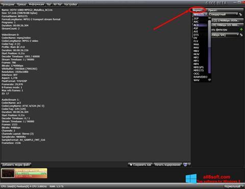 ภาพหน้าจอ XviD4PSP สำหรับ Windows 8