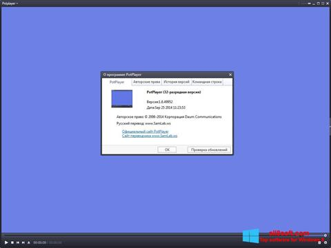 ภาพหน้าจอ Daum PotPlayer สำหรับ Windows 8